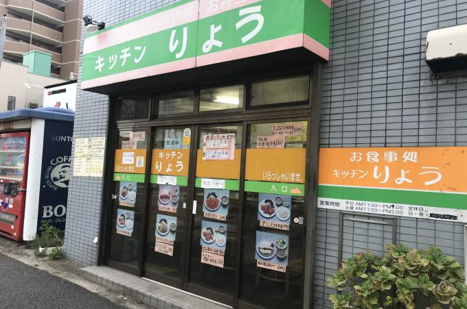 RYO_02